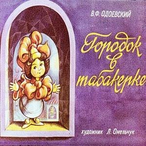Городок в табакерке, диафильм (1987) Одоевский автор сказки писателей России любимые авторы книг самых популярных сказок для детей читайте