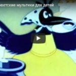 Иванушко, мультфильм (1991) русская народная сказка смотреть