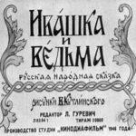 Ивашка и ведьма, диафильм (1946) тексты русских народных сказок ребята найдут на этой странице