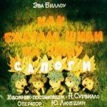 Как ежатам шили на зиму сапоги, диафильм (1983) в диафильмах много разных русских зарубежных сказок интересных для детей школьников родителей