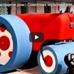 Как котёнку построили дом, мультфильм (1963) советский мультик сказка детям