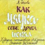 Как Мяука себе друга искал, диафильм (1972)