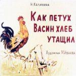 Как петух Васин хлеб утащил, диафильм (1958)
