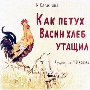 Как петух Васин хлеб утащил, диафильм (1958)В диафильме изложено краткое содержание произведения сказки рассказа с картинками на русском языке