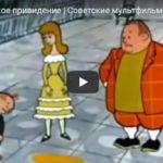 Кентервильское привидение, мультфильм 1970 сказки онлайн детские