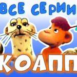 КОАПП, мультфильм, все серии кукольного мультфильма про животных и природе для детей мартышка, Гепард Кашалот