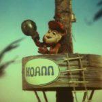 КОАПП. Таинственный КА… мультфильм (1990) смотреть про животных кукольный