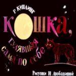 Кошка, гулявшая сама по себе, диафильм (1988) Киплинг читаем волшебные сказки с детьми онлайн на русском языке одновременно листаем кадры с текстом изображением