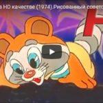 Крошка Енот, мультфильм (1974) от улыбки станет всем светлей