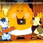 Крылатый, мохнатый да масляный, мультфильм (1990) смотреть русскую народную сказку