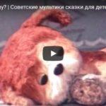 Кто сказал Мяу мультфильм (1962) сказка Владимира Сутеева