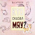 Кто сказал Мяу В.Сутеев, диафильм (1957) много разных популярных сказок русских зарубежных авторов книг для детей младшего среднего школьного возраста с картинками