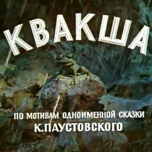 Квакша, мультфильм (1979) сказка Константин Паустовский детям
