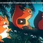 Лесные путешественники, мультфильм (1951) сказка про лесных зверей