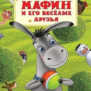 Мафин и его веселые друзья, мультфильм (1974) кукольный спектакль сказка