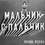 Мальчик с пальчик, диафильм (1946) Шарль Перро сейчас диафильм сказку можно посмотреть на компьютере оцифрованную версию