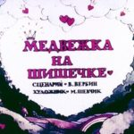 Медвежка на шишечке, диафильм (1990) короткую русскую сказку интересно прочитать с крупным шрифтом мальчикам девочкам в диафильме