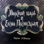 Морской царь и Елена Премудрая, диафильм (1986) русские народные сказки любят все взрослые дети их читают в младших классах в школе и дома с родителями