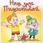Наш друг Пишичитай, мультфильм, все серии про мальчика Колю и буквы