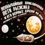 Необычайные приключения Пети Рыжика, диафильм (1969)