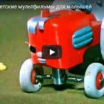 Новичок, мультфильм 1961 детская история сказка