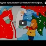 Новогоднее путешествие, мультфильм (1959) детская новогодняя сказка