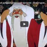 Новогодняя ночь, мультфильм (1948) сказка про новый год