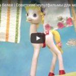 Одна лошадка белая, мультфильм (1977) кукольная сказка детям
