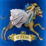 Огниво, Г.Х.Андерсен, диафильм (1988)