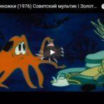 Осьминожки, мультфильм (1976) смотреть онлайн
