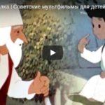 Палка выручалка, мультфильм (1956) смотреть детскую сказку