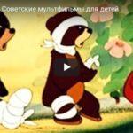 Первый урок, мультфильм 1948 мультики онлайн