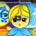 Почтовая рыбка, мультфильм (1976)