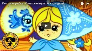 Почтовая рыбка, мультфильм (1976) сказки