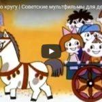 Пони бегает по кругу, мультфильм (1974) сказка для детей