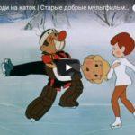 Приходи на каток, мультфильм (1981) метеор фигурное катание хоккей