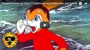 Приключение на плоту, мультфильм (1981) детская сказка