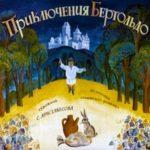 Приключения Бертольдо, диафильм (1984) прочтение диафильма малышам это хорошее полезное семейное времяпровождение которое дарит радость детям