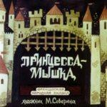 Принцесса-мышка, диафильм (1988)