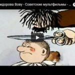 Про Сидорова Вову, мультфильм (1985)