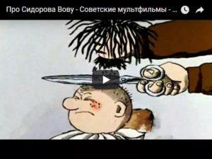 Про Сидорова Вову, мультфильм (1985) смотреть сказку про армию солдат