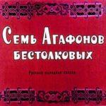 Семь Агафонов бестолковых, диафильм (1957)
