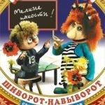 Шиворот-навыворот, мультфильм (1981) детская сказка про школу чертят уроки по колдовству мелкие пакости