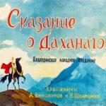Сказание о Даханаго, диафильм (1957) для маленьких мальчиков девочек 5 лет 6 лет 7 лет 8 лет 9 лет 10 лет 11 лет 12 лет в книжках с полным текстом онлайн просмотр картинок