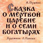 Сказка о мёртвой царевне и о семи богатырях, диафильм (1963)