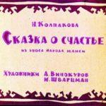 Сказка о счастье, диафильм (1963)