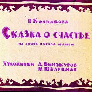 Сказка о счастье, диафильм (1963) список хороших книг для чтения самых лучших популярных русских народных зарубежных иностранных авторских сказок с рисунками художников онлайн