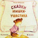 Сказки Мишки-Ушастика, диафильм (1982) расскажут сказку с иллюстрациями текстом для онлайн чтения без регистрации