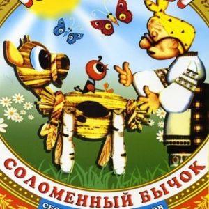 Соломенный бычок, мультфильм (1971) кукольный русская народная сказка