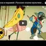 Стрекоза и муравей, мультфильм (1961) басня сказка Крылов